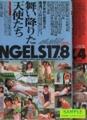 舞い降りた天使たち&舞い降りた天使たち2 2冊セット