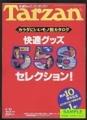 Tarzan [ターザン] -カラダにいいモノ総カタログ 快適グッズ558セレクション!- 1996年4月10日号