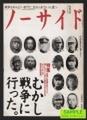 ノーサイド -特集 「むかし戦争に行った。」- 1995年7月号