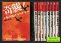 日本人による日本人の秘録 9巻セット