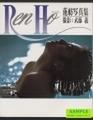蓮舫写真集「RenHō」