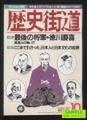 歴史街道 -特集 最後の将軍・徳川慶喜 「孤独」との戦い方/ここまでわかった、日本人と日本文化の起源- 1997年10月号