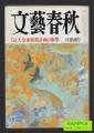 文藝春秋 -オウム真理教天皇家暗殺計画の衝撃- 1995年10月特別号