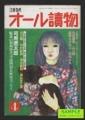 オール読物 -司馬遼太郎さん追悼 歴史・時代小説特集- 1996年4月号