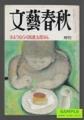 文藝春秋 -さようなら司馬遼太郎さん- 1996年4月号