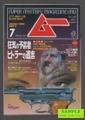 mu [ムー] -総力特集 狂気の予言者ヒトラーの遺言- 1993年7月号