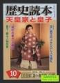 歴史読本 -特集 天皇家と皇子- 2007年10月号