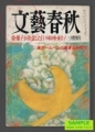 文藝春秋 -娘・雅子が決意した日 小和田恆・優美子- 1993年3月特別号