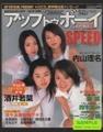 UP to boy [アップトゥボーイ] -UP独占!『さよなら』なんて言えない!ただ、ありがとう…SPEED Last Dance- 2000年5月号