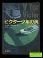 ビクター少年の海