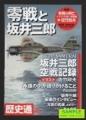 歴史通別冊普及版 -零戦と坂井三郎-