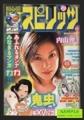 週刊ビッグコミックスピリッツ -あふれるオンナ力!!みなぎるマンガ力!!- 2004年2月2日号