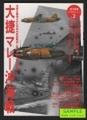 [歴史群像]太平洋戦史シリーズ Vol.2 -大捷マレー沖海戦-
