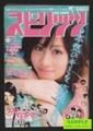 週刊ビッグコミックスピリッツ -本気のキミを、応援したい。- 2009年10月26日号