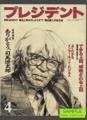 プレジデント -特集 できる上司、尊敬される上司/追悼特集 ありがとう、司馬遼太郎- 1996年4月号
