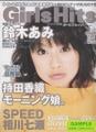 Girls Hits! [ガールズ・ヒッツ!] Vol.5 -鈴木あみ/モーニング娘。/持田香織-