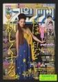 週刊ビッグコミックスピリッツ -私は私を新しくする。 常盤貴子- 2008年9月15・22日号
