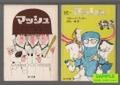 マッシュ(正・続) 2巻セット