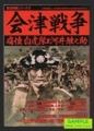 会津戦争 -痛憤白虎隊と河井継之助-