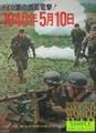 ワイド版第2次世界大戦全史 6 -1940年5月10日 ドイツ軍の西部電撃!-