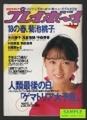 週刊プレイボーイ -18の春、菊池桃子。/人類最後の日。「ゲマトリア大予言」- 1987年2月3日号