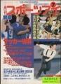 月刊スポーツアイ -サッカーW杯 KIRIN CUP- 2002年7月号