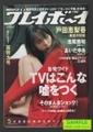 週刊プレイボーイ -告発ワイド TVはこんな嘘をつく- 2007年2月12日袋とじ付き!超特大号