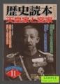 歴史読本 -特集 天皇家と宮家- 2006年11月号