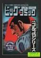 ビッグコミック別冊 特集ゴルゴ13シリーズ No.173