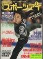 """月刊スポーツアイ -巻頭特集 GPシリーズ現地取材 本田武史GP""""V2""""- 2003年1月号"""