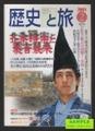 歴史と旅 -総力特集 北条時宗と蒙古襲来- 2001年2月号