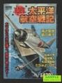 太平洋航空戦記 -太平洋の大空を翔る、銀翼の戦士たち!-