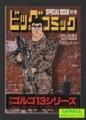 ビッグコミック別冊 特集ゴルゴ13シリーズ No.161