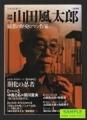文藝別冊 追悼特集 山田風太郎 -綺想の歴史ロマン作家-