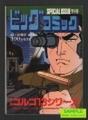 ビッグコミック別冊 特集ゴルゴ13シリーズ No.167