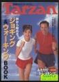 Tarzan [ターザン] -秋から始める、ジョギング&ウォーキングBOOK!- 1996年10月9日号