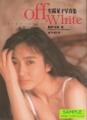 生稲晃子写真集 「off-White」