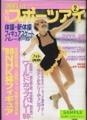 月刊スポーツアイ -フォト満載 ワールドカップバレー99- 2000年2月号