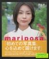 岡本綾 PHOTO BOOK -mariposa-