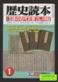歴史読本 -特集 徹底検証 謎の古代文書『古事記』『日本書紀』の再検証- 2003年1月号