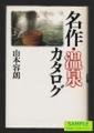 名作・温泉カタログ