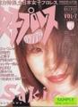 女子プロレス♛グランプリ VOL.7 -特集 全日本女子プロレス。戦国時代を制するのは誰だ?-