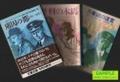『虜囚の都 -巴里一九四二-』&『磔刑の木馬』&『万華鏡の迷宮』 3冊セット