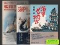 海軍めしたき物語&海軍めしたき総決算&海の男の艦隊料理 3冊セット