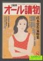 オール読物 -直木賞作家特集- 2003年8月号