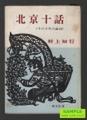 北京十話 -その十年の証言-
