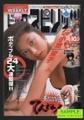 週刊ビッグコミックスピリッツ -ボディフル24大連載弾!!!- 2002年10月14日号