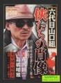 実録六代目山口組 -侠たちの肖像-