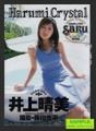 ヤングサンデー特別編集[SaRパラ] Harumi Crystal 井上晴美 PARTⅠ