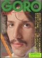 GORO [ゴロー] -創刊記念特大号- 1974年6月13日号